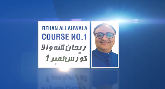 Rehan Allahwala Course Number 1